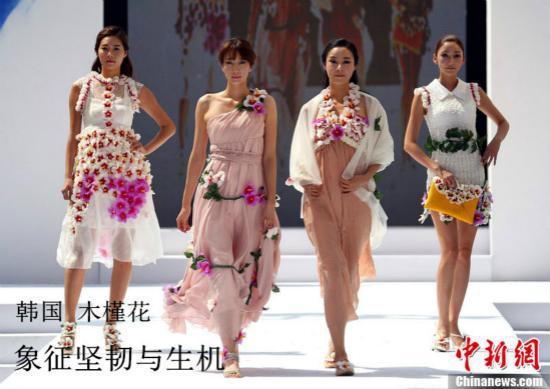 资料图:木槿花。当地时间2012年9月2日,韩国首尔举行木槿花幻想时装秀。