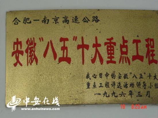 """1996年3月,合宁路被评为安徽省""""八五""""期间十大重点工程。"""