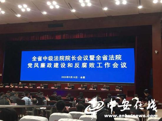 全省中级法院院长会议暨全省法院党风廉政建设和反腐败工作会议召开