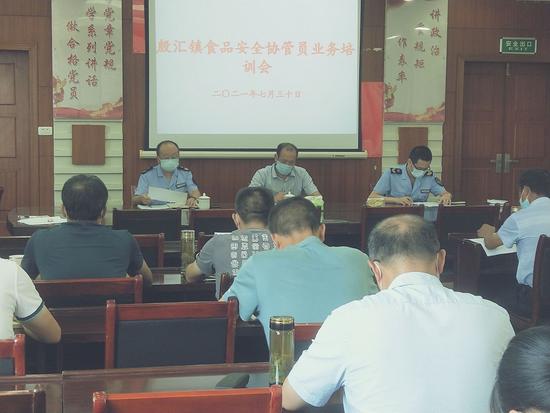 殷汇镇召开食品药品安全协管员业务知识培训会议