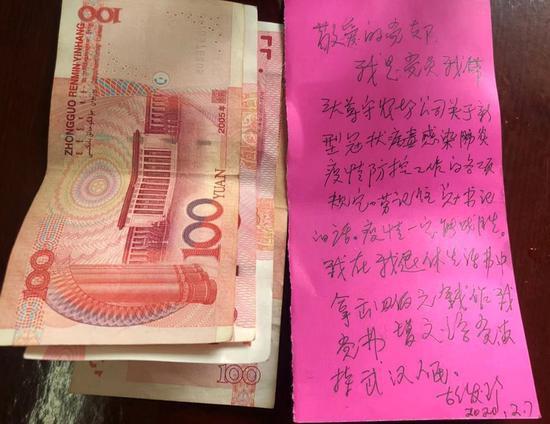 华阳河农场二场退休党员胡发珍缴纳的一笔特殊党费