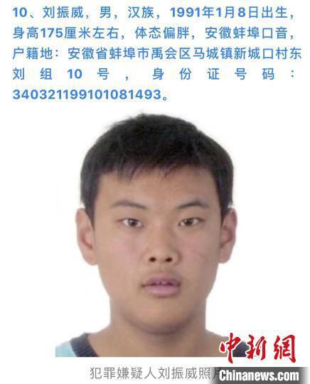 公安部A级通缉令公布的刘振威的信息 钟欣 摄
