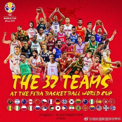 世界杯32强出炉。图片来源:国际篮联篮球世界杯官方微博