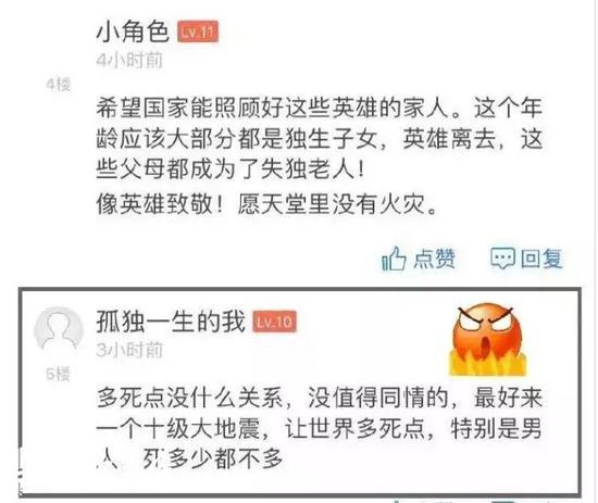 陈某青在网上大放厥词