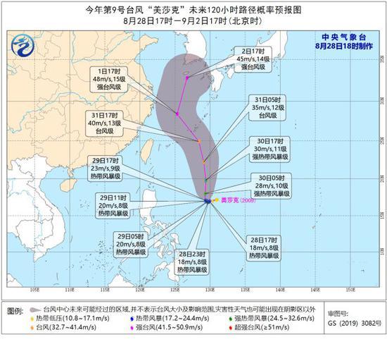 """今年第9号台风""""美莎克""""未来120小时路径概率预报图"""