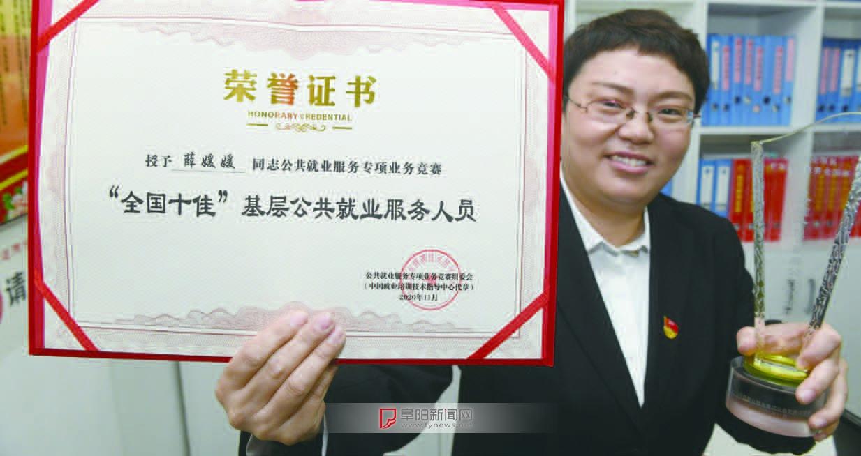 薛媛媛展示荣誉证书和奖杯
