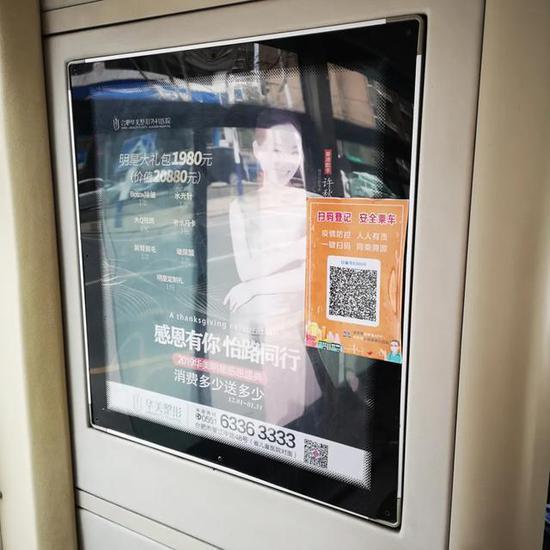"""合肥市一辆公交车上张贴的""""安康码""""。殷骁 摄"""