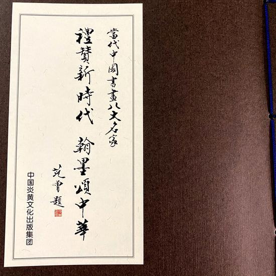 当代中国书画八大名家