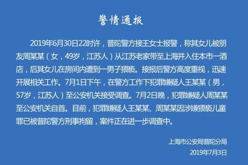 来源:上海市公安分局普陀分局官微。