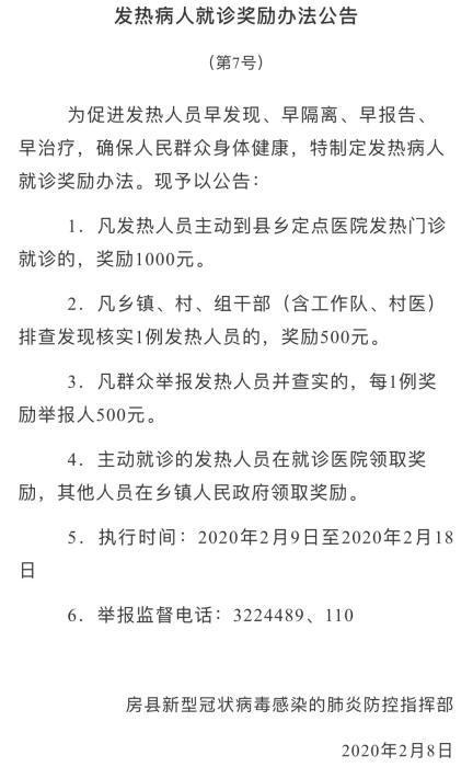图片来源:房县宣传部官方公众号截图