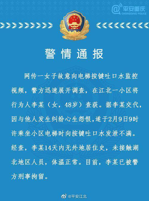 图片来源:重庆市公安局江北区分局官方微博