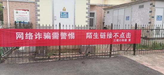 三堤口街道开展防电诈宣传活动