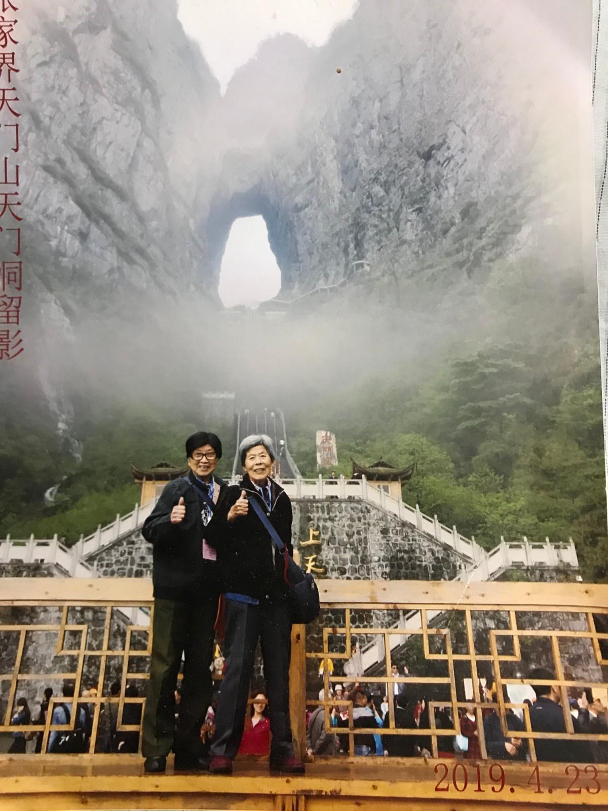 王桂堂与张绍兰去张家界旅游