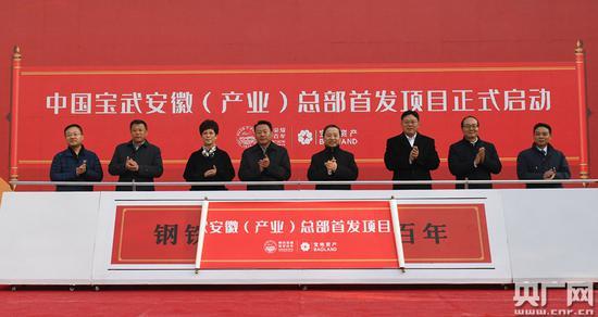 中国宝武安徽(产业)总部项目启动 (央广网发 瑶海区委宣传部供图)