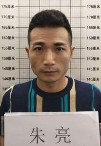 朱亮,外号二勇,30岁,寿县寿春镇人。