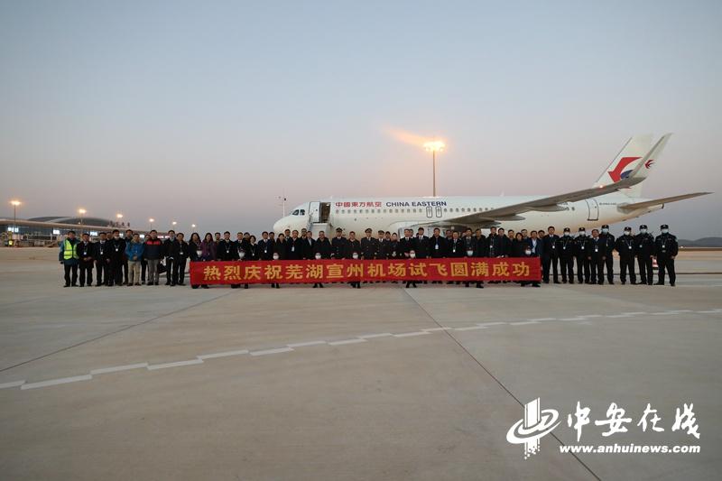 芜湖宣州机场试飞成功。