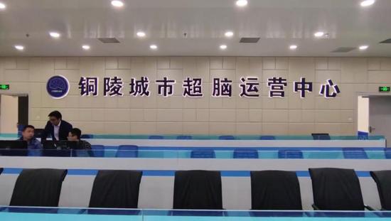 """(图为""""城市超脑""""运营中心央广网记者王雨馨摄)"""