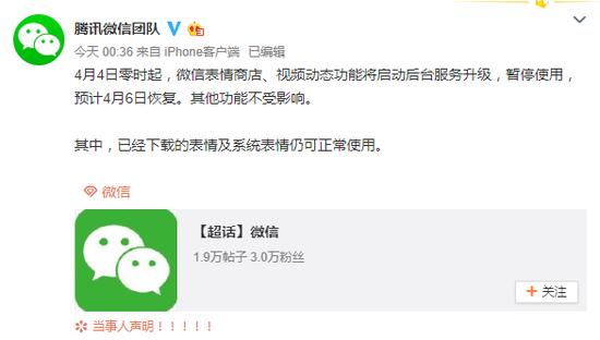 微信商店视频、动态表情功恢复暂停6日将使用表情包新年陕西话图片