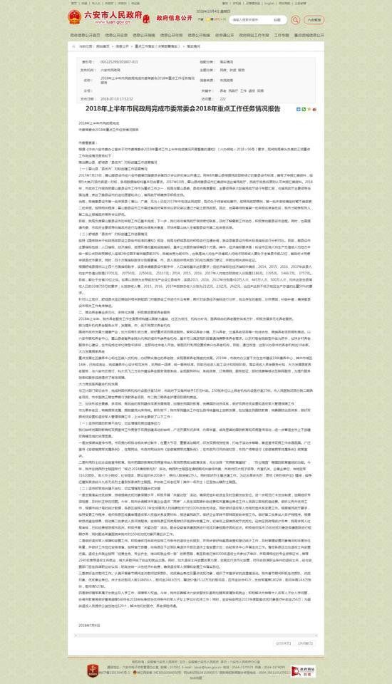 六安市人民政府网站截图