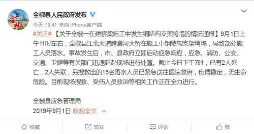 安徽省全椒县人民政府官方微博截图