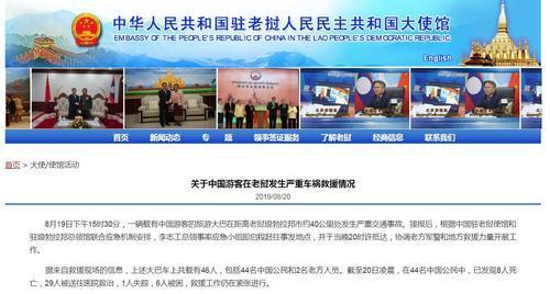 中国旅行团在老挝发生严重车祸 事故已造成8人遇难