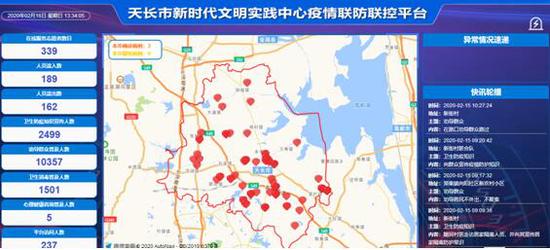 安徽天长:文明实践中心启用联防联控平台