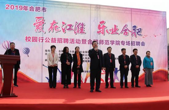 合肥师范学院党委书记徐成钢宣布招聘会开始