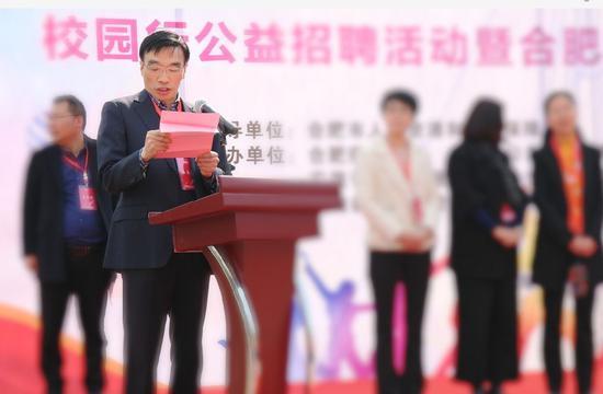 合肥师范学院党委副书记、孙道胜院长致辞