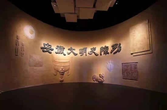 安徽文明史陈列(图源:安徽文旅公众号)