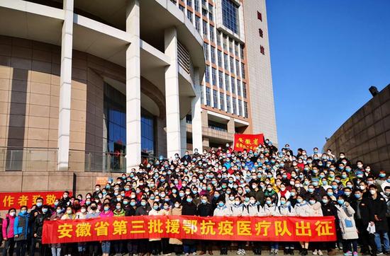 安徽省第三批支援湖北医疗队集结出征