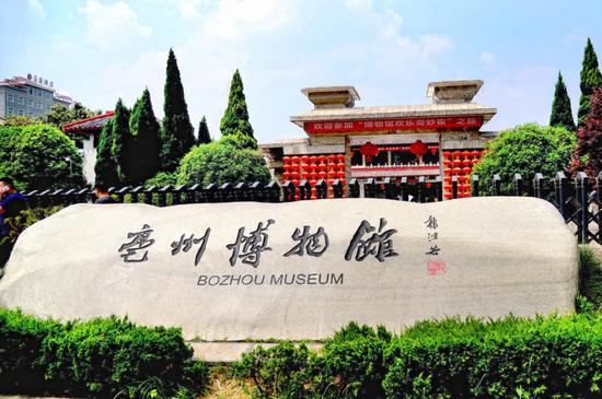 谯城区亳州博物馆(图源:安徽省文化和旅游厅)