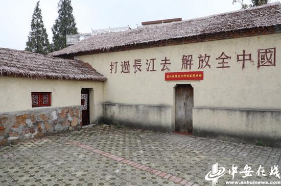 渡江战役野战医院旧址