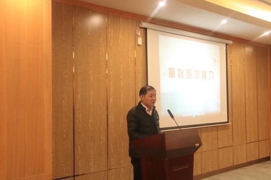 固始县旅游局副书记副局长刘方森主持会议