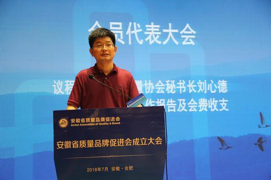 安徽省计量科学研究院常务副会长兼秘书长 刘心德