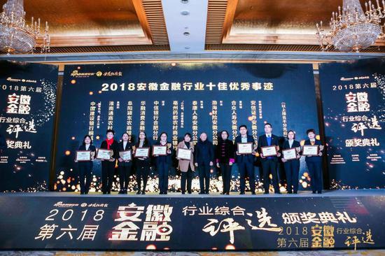 榜样:第六届金融行业综合评选十佳优秀事迹奖出炉