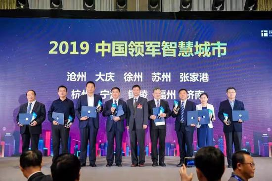 """重磅 铜陵荣获""""2019中国领军智慧城市""""称号"""