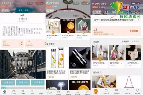 图为创业大学生的部分网店。中国青年网通讯员 陈萍 供图