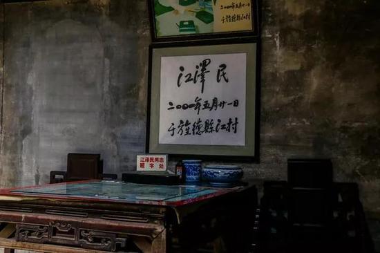江主席题字处