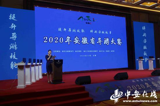 提升导游技能 讲好安徽故事 安徽省举办2020年导游大赛