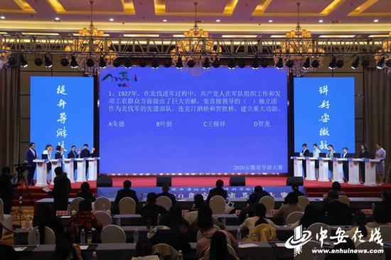 安徽省举办2020年导游大赛
