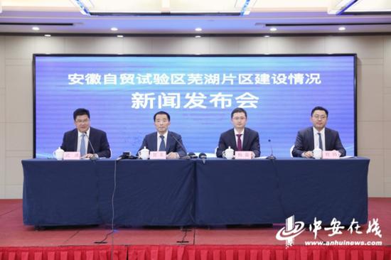 安徽自贸试验区芜湖片区建设情况新闻发布会