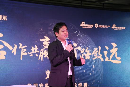 华润安徽商业地产总经理——刘跃主题演讲