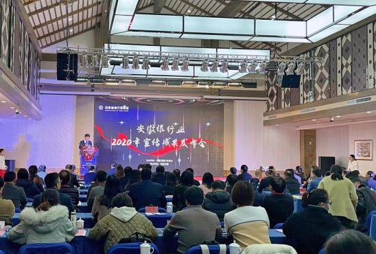 安徽银行业2020年宣传成果发布会在黟县圆满落幕