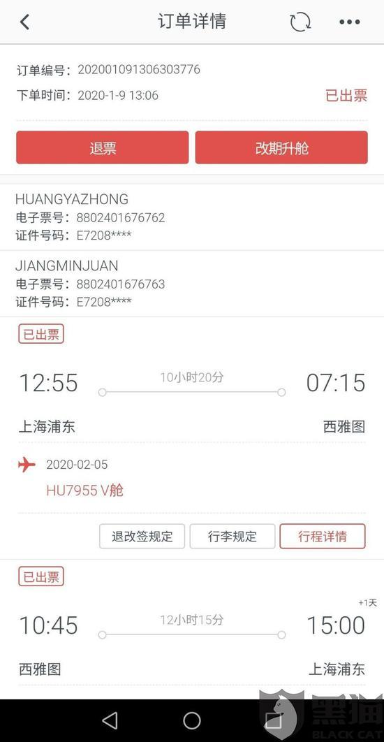 网友投诉海南航空退款未到账 客服已回复