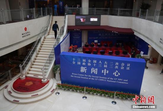资料图:2019年两会新闻中心。中新社记者 崔楠 摄