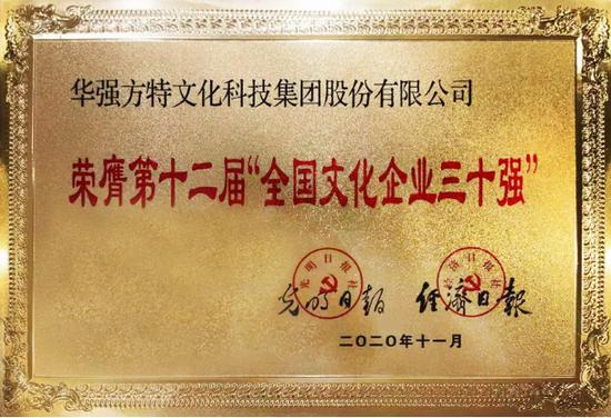 """图1:华强方特荣膺第十二届""""全国文化企业30强"""""""
