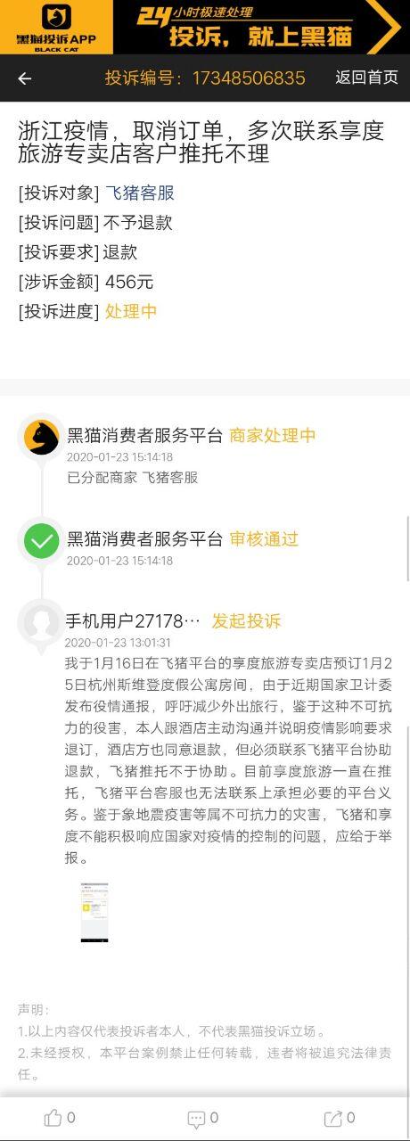 网友投诉飞猪客服取消订单不处理