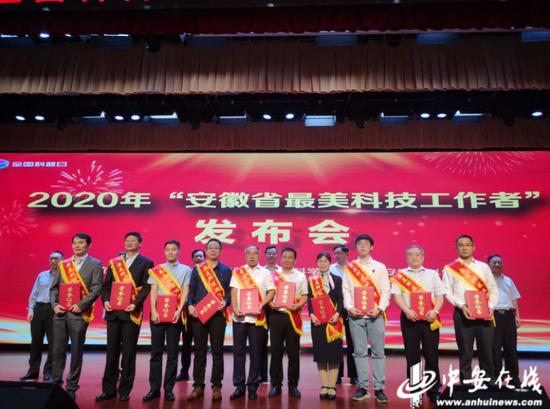 """2020年""""安徽省最美科技工作者""""名单公布"""