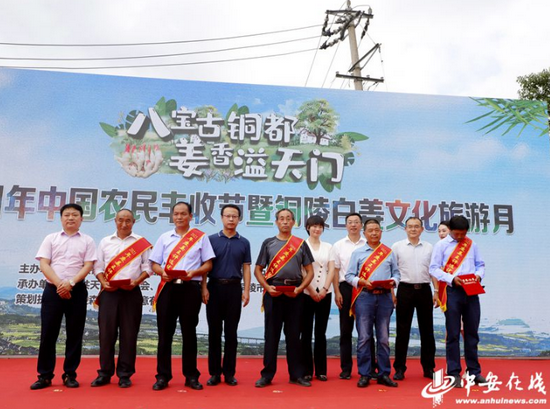 2021年铜陵白姜姜王评选五位优秀奖获得者