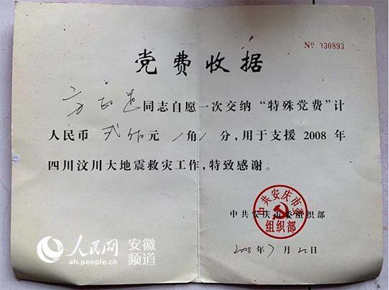 """2008年,方正道交纳""""特殊党费""""用于汶川抗震救灾。受访者供图"""